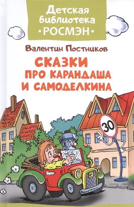 Постников В. Сказки про Карандаша и Самоделкина постников в сказки про карандаша и самоделкина