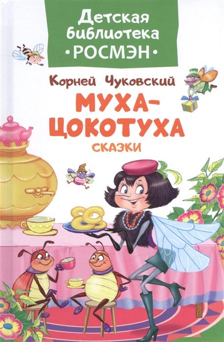 лучшая цена Чуковский К. Муха-цокотуха Сказки