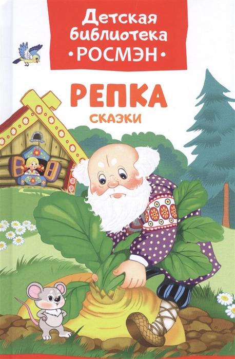 Капица О., Булатова М., Афанасьева А. Репка Сказки