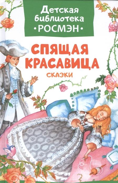 цены на Перро Ш., Гримм В. Спящая красавица Сказки  в интернет-магазинах