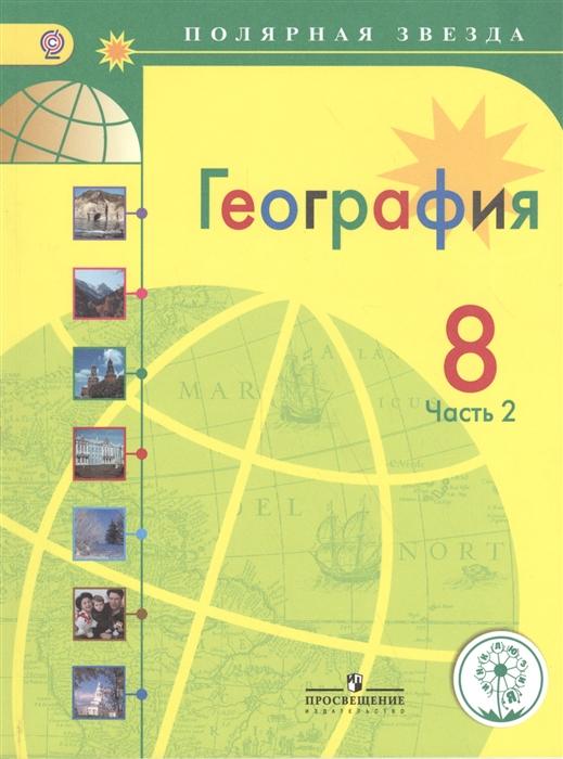 География 8 класс В 3-х частях Часть 2 Учебник для общеобразовательных организаций Учебник для детей с нарушением зрения