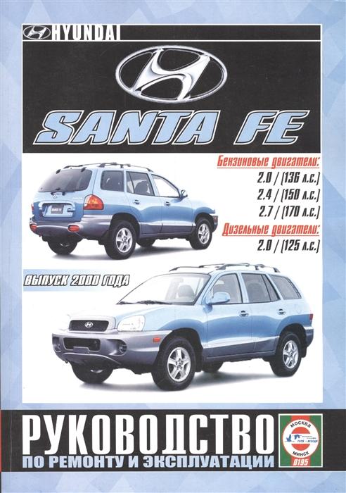 Гусь С. (сост.) Hyundai Santa FE Руководство по ремонту и эксплуатации Бензиновые двигатели Дизельные двигатели Выпуск 2000 года
