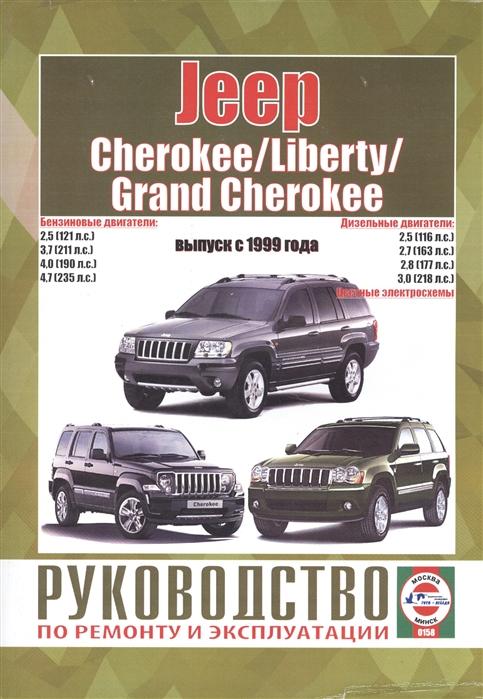 Гусь С. (сост.) Jeep Cherokee Liberty Grand Cherokee Руководство по ремонту и эксплуатации Бензиновые двигатели Дизельные двигатели Выпуск с 1999 года