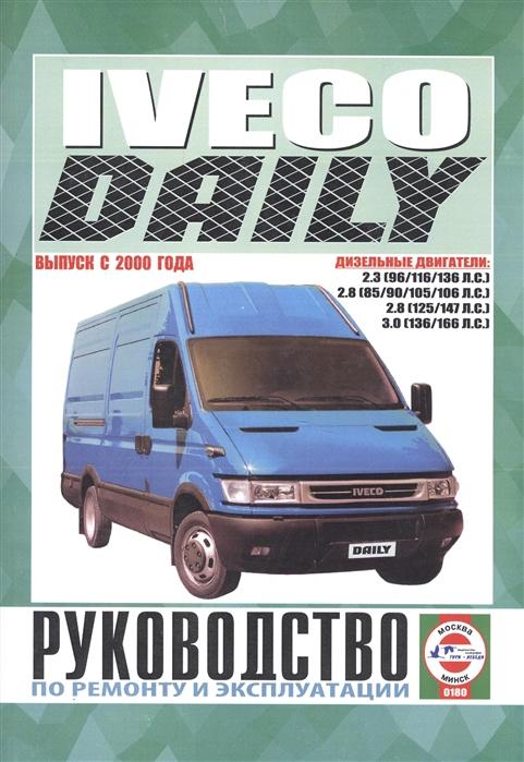 Гусь С. (сост.) Iveco Daily Руководство по ремонту и эксплуатации Дизельные двигатели Выпуск с 2000 года