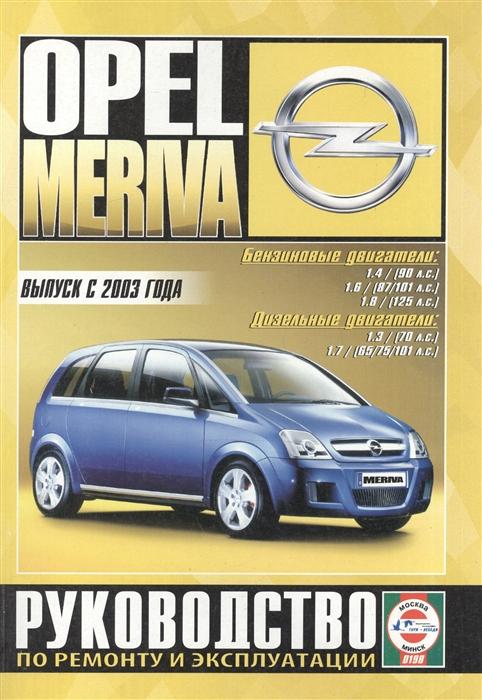 Гусь С. (сост.) Opel Meriva Руководство по ремонту и эксплуатации Бензиновые двигатели Дизельные двигатели Выпуск с 2003 года