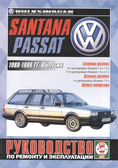 Гусь С. (сост.) Volkswagen Passat Santana Руководство по ремонту и эксплуатации Бензиновые двигатели Дизельные двигатели 1980-1988 гг выпуска недорго, оригинальная цена