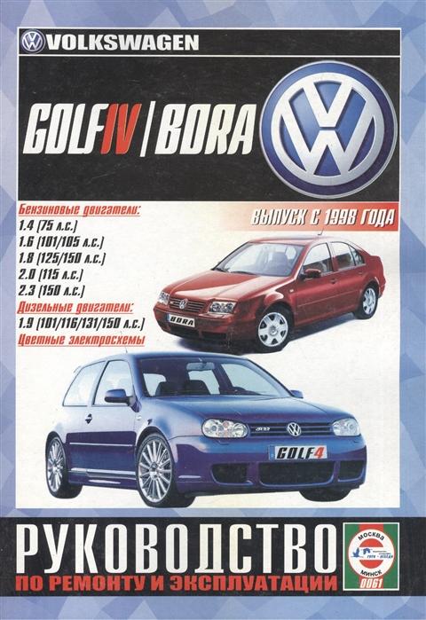 Гусь С. (сост.) Volkswagen Golf IV Bora Руководство по ремонту и эксплуатации Бензиновые двигатели Дизельные двигатели Выпуск с 1998 года