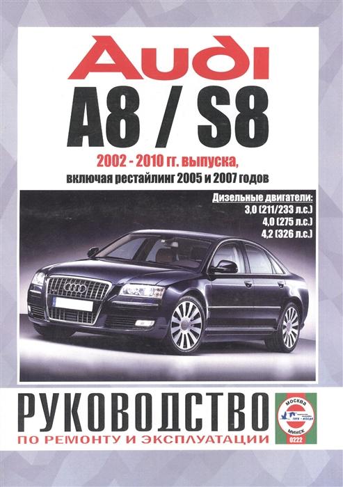 Гусь С. (сост.) Audi A8 S8 Руководство по ремонту и эксплуатации Дизельные двигатели 2002-2010 гг выпуска включая рестайлинг 2005 и 2007 годов