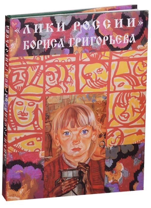 Лики России Бориса Григорьева