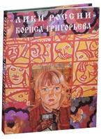 """""""Лики России"""" Бориса Григорьева"""