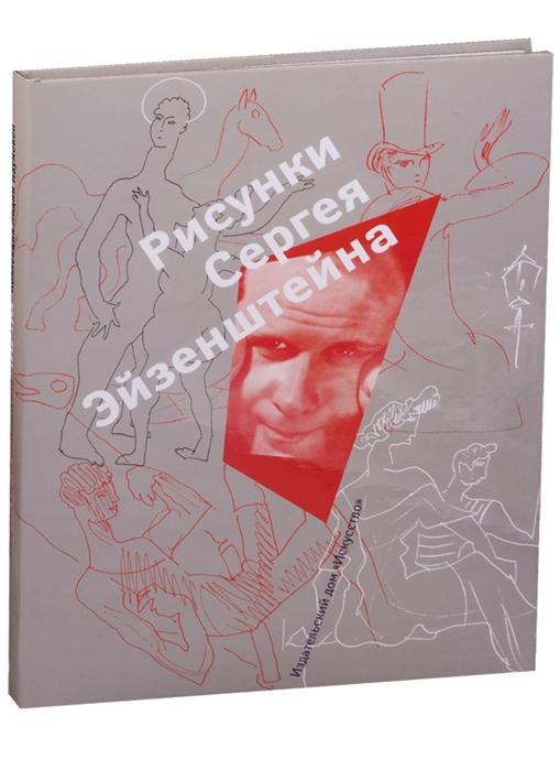 Рисунки Сергея Эйзенштейна 1942-1944 Коллекция Лидии Наумовой