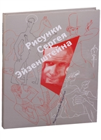 Рисунки Сергея Эйзенштейна. 1942-1944. Коллекция Лидии Наумовой