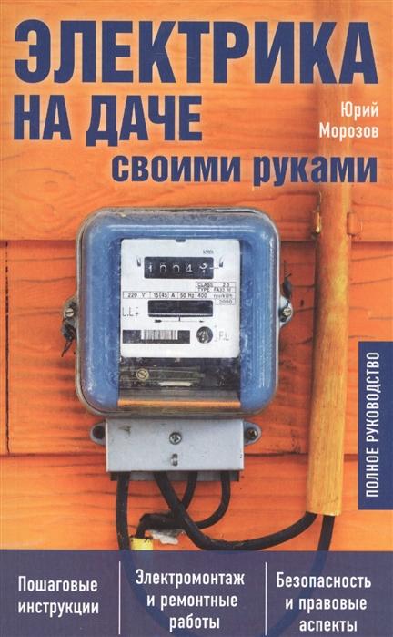 Морозов Ю. Электрика на даче своими руками