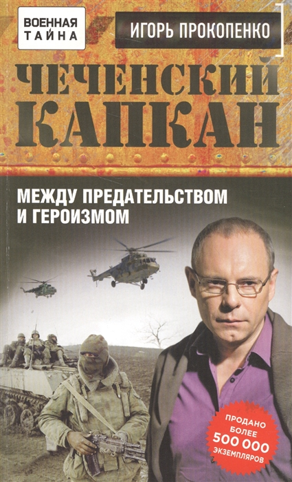 Прокопенко И. Чеченский капкан Между предательством и героизмом