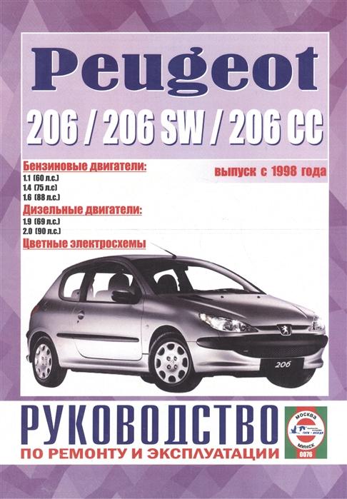 Гусь С. (сост.) Peugeot 206 206sw Руководство по ремонту и эксплуатации Бензиновые двигатели Дизельные двигатели Выпуск с 1998 года