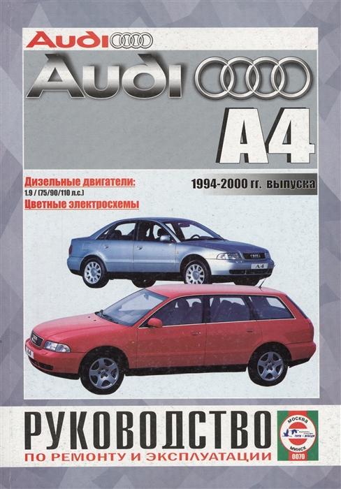 Гусь С. (сост.) Audi A4 Saloon Estate Avant Руководство по ремонту и эксплуатации Дизельные двигатели 1994-2000 гг выпуска