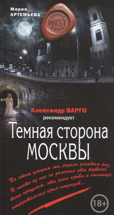 Артемьева М. Темная сторона Москвы фрай м темная сторона