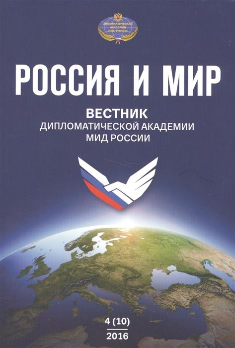 Обручев В. (отв. ред.) Россия и Мир Вестник дипломатической академии МИД России 4 10