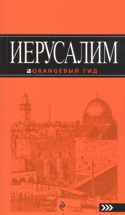 Иерусалим Путеводитель