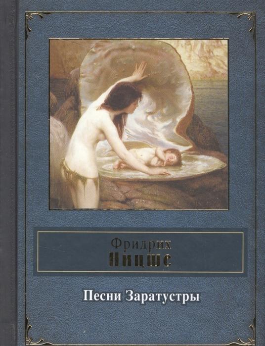 Ницше Ф. Песни Заратустры