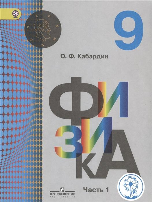 Кабардин О. Физика 9 класс Учебник для общеобразовательных организаций В двух частях Часть 1 Учебник для детей с нарушением зрения о ф кабардин физика 9 класс