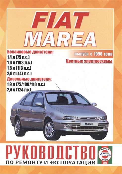 Fiat Marea Руководство по ремонту и эксплуатации Бензиновые двигатели Дизельные двигатели Выпуск с 1996 года