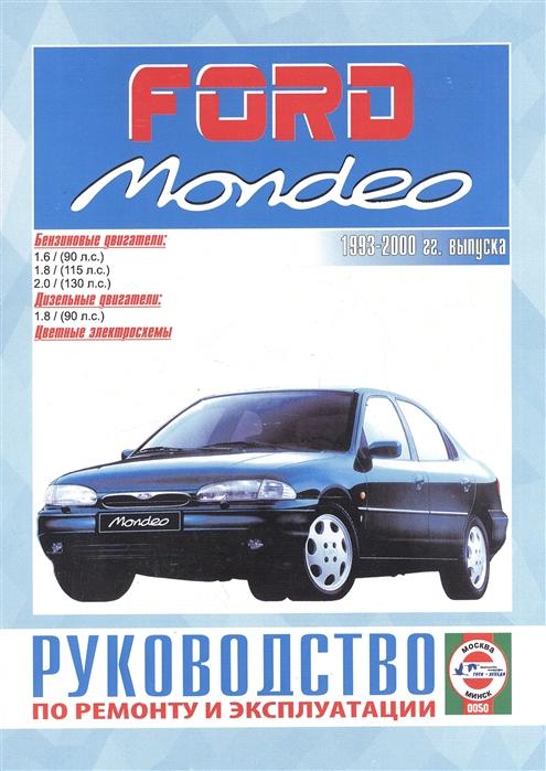 Гусь С. (сост.) Ford Mondeo Руководство по ремонту и эксплуатации Бензиновые двигатели Дизельные двигатели 1993-2000 гг выпуска