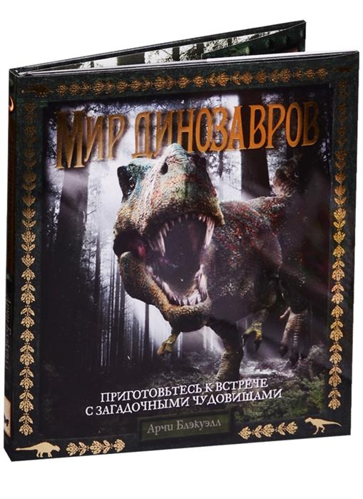 Блэкуэлл А. Мир динозавров