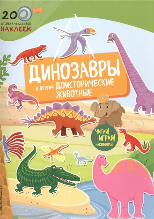 Талалаева Е. (ред.) Динозавры и другие доисторические животные динозавры и другие доисторические животные детская энциклопедия