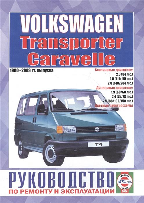 Гусь С. (сост.) Volkswagen Caravelle Transporter Руководство по ремонту и эксплуатации Бензиновые двигатели Дизельные двигатели 1990-2003 гг выпуска