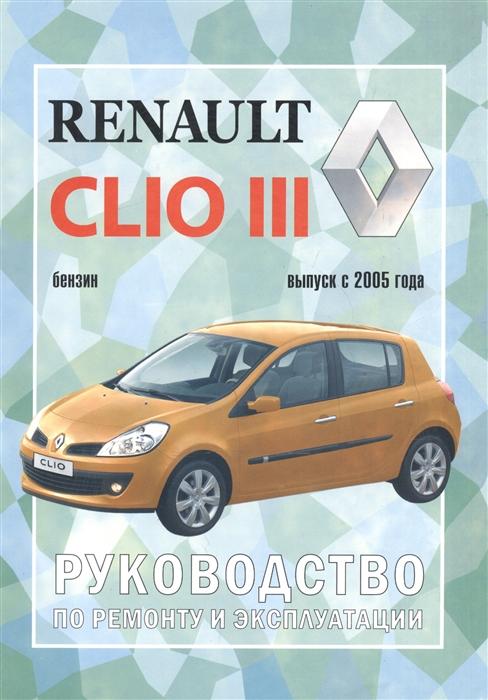 Renault Clio III Руководство по ремонту и эксплуатации Бензиновые двигатели Выпуск с 2005 года