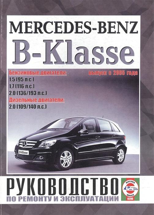 Гусь С. (сост.) Mercedes-Benz B-Klasse W170 Руководство по ремонту и эксплуатации Бензиновые двигатели Дизельные двигатели Выпуск с 2005 года