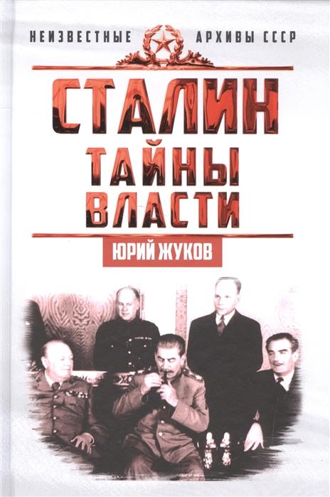 Фото - Жуков Ю. Сталин Тайны власти емельянов ю сталин на вершине власти