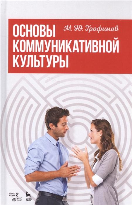 Трофимов М. Основы коммуникативной культуры Учебное пособие все цены