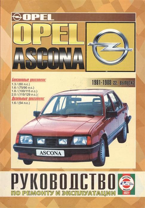 Гусь С. (сост.) Opel Ascona Saloon Hatchback Estate 1981-1988 гг выпуска Руководство по ремонту и эксплуатации Бензиновые и дизельные двигатели