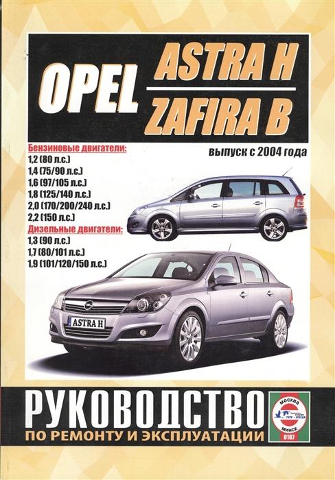 Гусь С. (сост.) Opel Astra H Zafira B Выпуск с 2004 года Руководство по ремонту и эксплуатации Бензиновые и дизельные двигатели