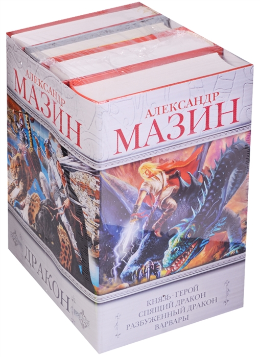 Мазин А. Дракон Книзь Герой Спящий дракон Разбуженный дракон Варвары комплект из 4-х книг изнер к дракон из трокадеро