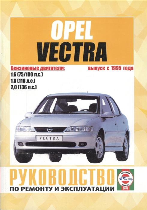 Гусь С. (сост.) Opel Vectra В Выпуск с 1995 года Руководство по ремонту и эксплуатации Бензиновые двигатели недорго, оригинальная цена