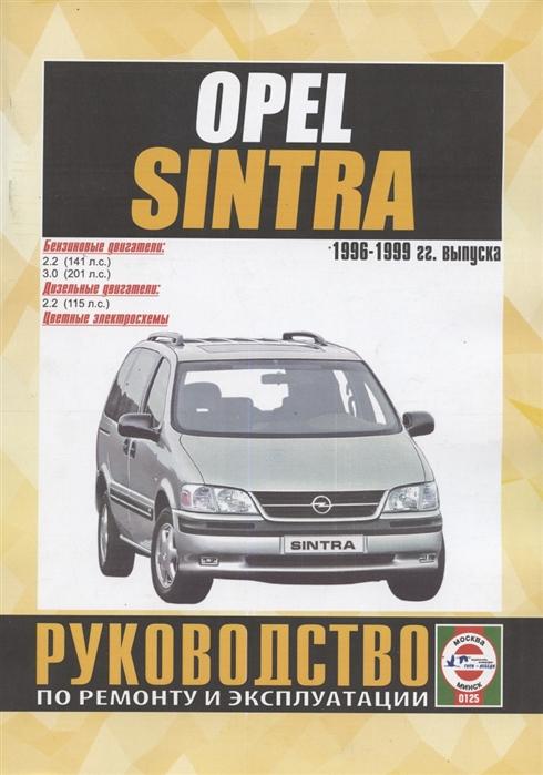 Гусь С. (сост.) Opel Sintra Руководство по ремонту и эксплуатации Бензиновые двигатели Дизельные двигатели 1996-1999 гг выпуска
