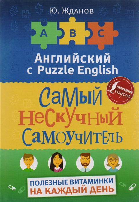 Жданов Ю. Английский язык Самый нескучный самоучитель Полезные витаминки на каждый день