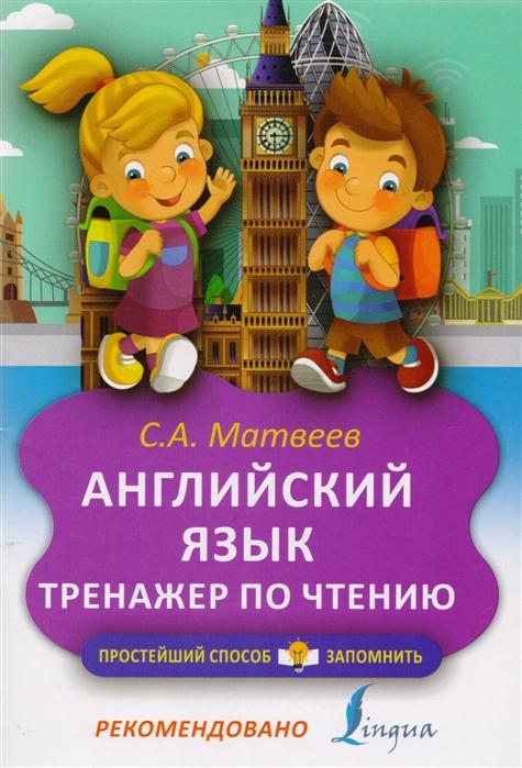 Матвеев С. Английский язык Тренажер по чтению