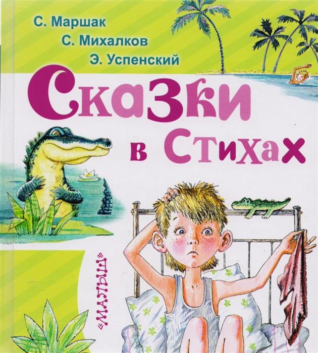 Маршак С., Михалков С., Заходер Б. и др. Сказки в стихах
