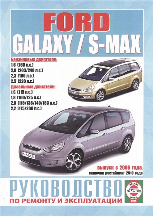 Гусь С. (сост.) Ford Galaxy S-Max Руководство по ремонту и эксплуатации Бензиновые двигатели Дизельные двигатели Выпуск с 2006 года включая рестайлинг 2010 года