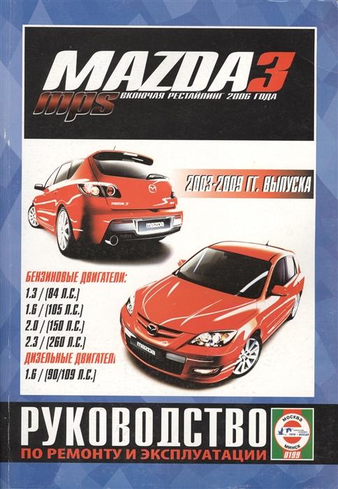 Гусь С. (сост.) Mazda 3 Mazda 3 MPS 2003-2009 гг выпуска включая рейстайлинг 2006 года Руководство по ремонту и эксплуатации Бензиновые и дизельные двигатели карандаш подкраски mazda 3