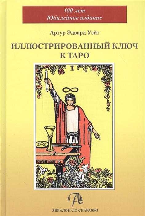 Уэйт А.Э. Иллюстрированный Ключ к Таро
