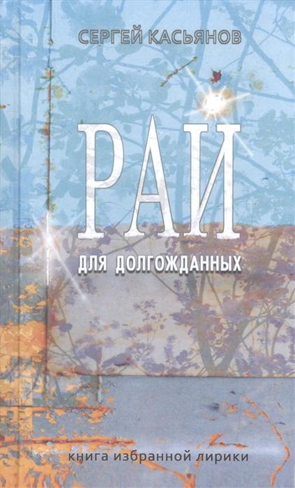 все цены на Касьянов С. Рай для долгожданных Книга избранной лирики онлайн