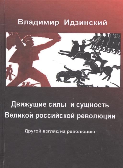 Идзинский В. Движущие силы и сущность Великой российской революции