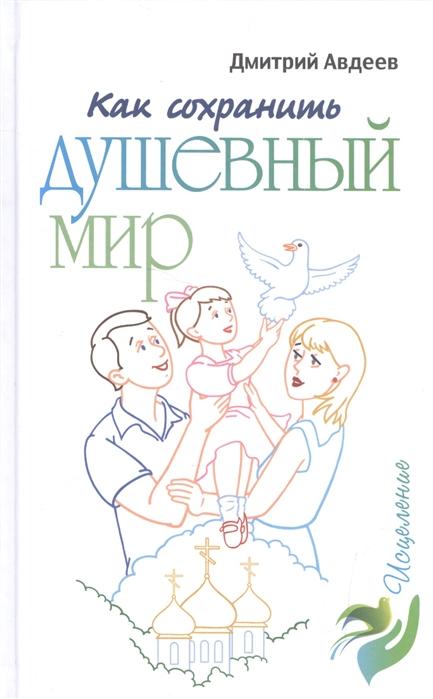 Авдеев Д. Как сохранить душевный мир д а авдеев православие и медицина 205 вопросов православному врачу