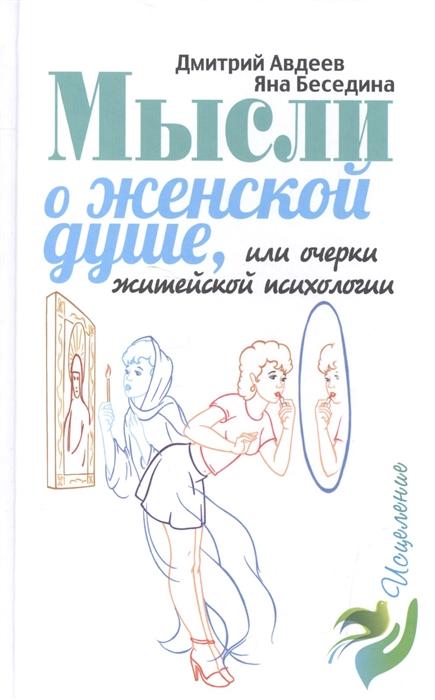 Авдеев Д., Беседина Я. Мысли о женской душе или очерки житейской психологии