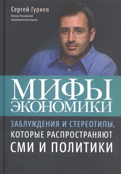 мифы экономики гуриев купить книгу